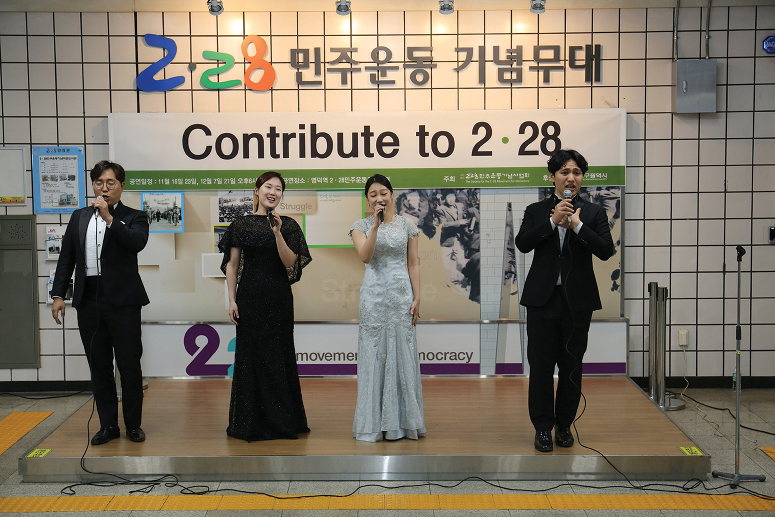 「Contribute to 2·28」 2차공연