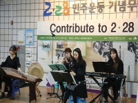 「Contribute to 2·28」 1차공연(개막공연)